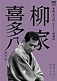 Kitahachi Yanagiya - Honkaku Honsunpo Victor Rakugokai Yanagiya Kitahachi So No Ichi Dakudaku / Rakuda [Japan DVD] VIBF-5482