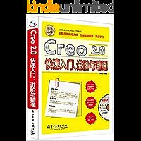 Creo 2.0快速入门、进阶与精通 (全国职业技能Creo认证指导用书)