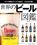 世界のビール図鑑