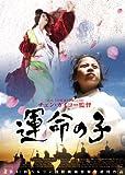 運命の子[DVD]