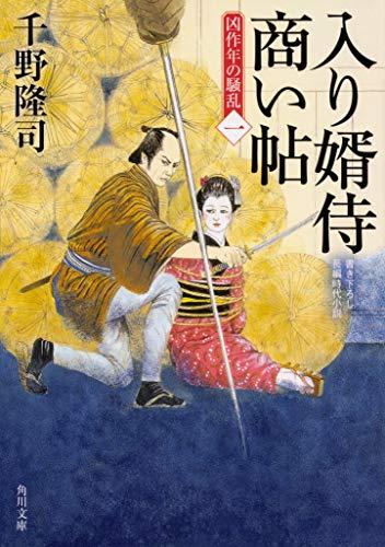 入り婿侍商い帖 凶作年の騒乱(一) (角川文庫)