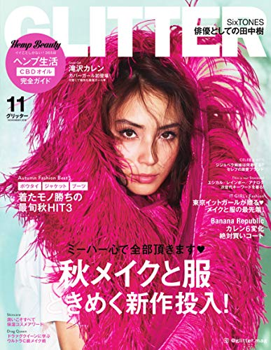 GLITTER 2019年11月号 画像 A