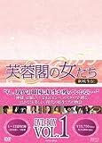 [DVD]芙蓉閣の女たち~新妓生伝 DVD-BOX1