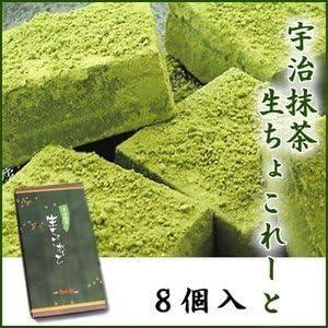 口の中でとろける濃厚な抹茶の味わい 京都・宇治抹茶 生ちょこれーと 8個入り 緑鮮やかな抹茶の色彩と、口の中でとろける濃厚な抹茶の味わい【抹茶生チョコレート】