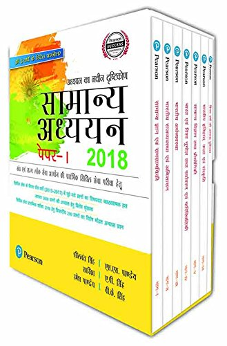 Samanya Adhyayan - Paper I by Pearson (For Civil Services Preliminary Examination 2018) ePub fb2 ebook