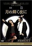 月の輝く夜に [DVD]