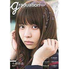 graduation 表紙画像