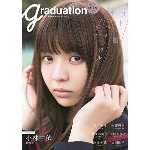 graduation 2018 高校卒業 表紙画像