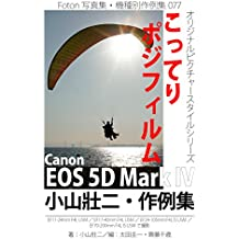 Foton Photo collection samples 077 Orignal Picture Style Kotteri positive film Canon EOS 5D Mark IV recent works (Japanese Edition)