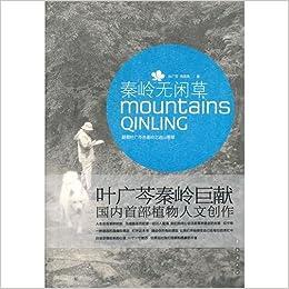 Book Qin Ling has no carefree grass (Chinese edidion) Pinyin: qin ling wu xian cao