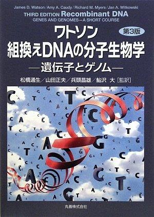 ワトソン 組換えDNAの分子生物学 第3版 遺伝子とゲノム