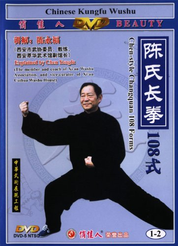 Chen-style Changquan 108 Forms (7 DVDs)
