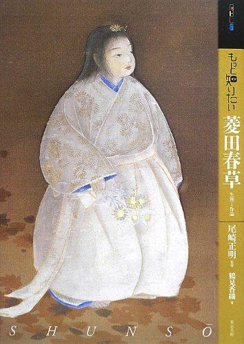 もっと知りたい菱田春草―生涯と作品 (アート・ビギナーズ・コレクション)