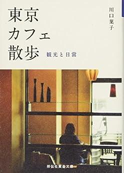 東京カフェ散歩:観光と日常