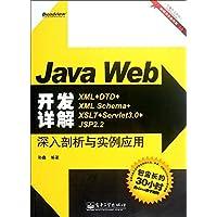 Java Web开发详解:XML+DTD+XML Schema+XSLT+Servlet 3.0+JSP 2.2深入剖析与实例应用(含CD光盘1张)