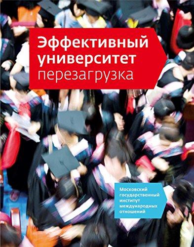 Эффективный университет: перезагрузка (Russian Edition)