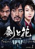 [DVD]剣と花 (ノーカット版) DVD-BOX 1