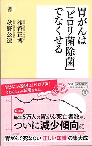 胃がんは「ピロリ菌除菌」でなくせる (潮新書)