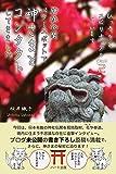 神社仏閣 パワースポットで神さまとコンタクトしてきました (ひっそりとスピリチュアルしていますPart2)