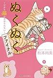 ぬくぬくファイナル~だから猫はやめられない~ (ホームコミックス)