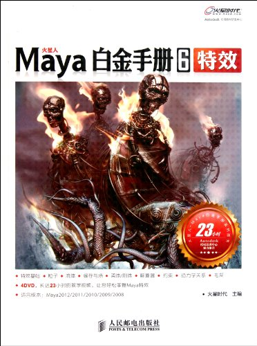 Maya Platinum manual 6 effects ( 4DVD ) (color printing ) (Chinese Edition)