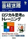 ロジカル思考トレーニングパズル面積迷路 (Gakken Mook Logical puzzle series)
