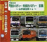 JR東日本 駅発車メロディー・特急車内メロディー 音源集 〜山手線全駅+α〜