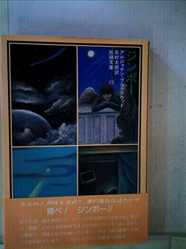 ジンボー (1979年) (妖精文庫)