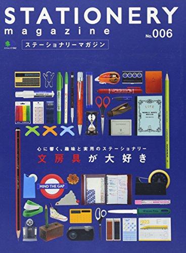 ステーショナリーマガジン 006 (エイムック 1942)