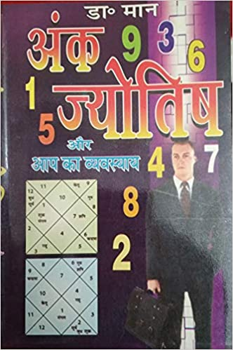 Numerology Book In Hindi