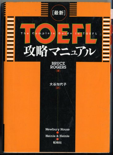 The Complete Guide to TOEFL = Saishin tofuru koryaku manyuaru [Japanese Edition]