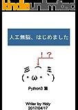 人工無脳、はじめました: Python3篇