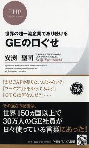 GEの口ぐせ (PHPビジネス新書)