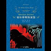 【2018新版】福尔摩斯探案集 (经典译林)