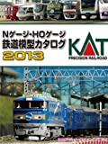 25-000 KATO Nゲージ・HOゲージ 鉄道模型カタログ2013