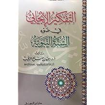 التفكير الإيجابي في ضوء السنة النبوية (Arabic Edition)