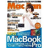 Mac Fan 2019年8月号 カバーモデル:玉城 ティナ ‐ たましろ てぃな