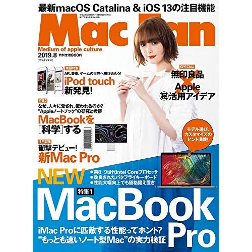 Mac Fan 2019年8月号 表紙画像