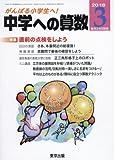 中学への算数 2018年 03 月号 [雑誌]