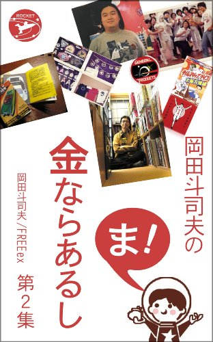 okadatoshionomakanenaraarushidainisyuu (Japanese Edition)
