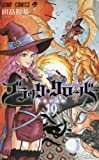 ブラッククローバー 10 (ジャンプコミックス)
