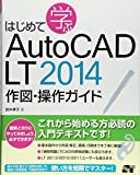 AutoCAD LT to learn for the first time 2014 construction and operation guide (2013) ISBN: 4881668978 [Japanese Import]