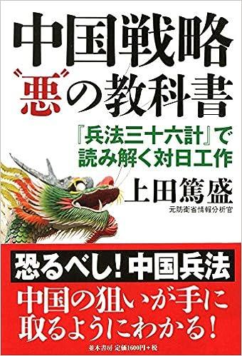 中国戦略悪の教科書 (『兵法三十...