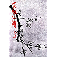金庸作品集:笑傲江湖(一)(经典版)
