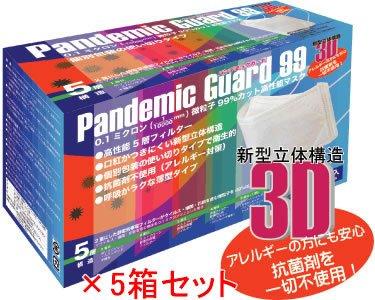 PM2.5対応マスク「パンデミックガード99」スモール(子供用)サイズ[30枚入り]×5箱セット B00BMJOL1C