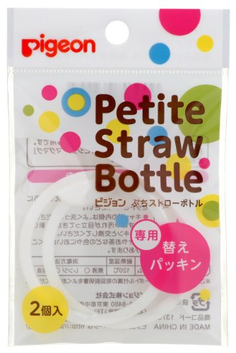 Pigeon [Petite Straw Bottle] Replacement Rubber Seal Set of 2