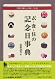 衣・食・住の記念日事典―日常の暮らしが楽しくなる! (コミュニティ・ブックス)
