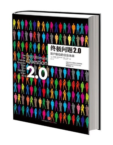 Promotional ultimate question [] 2.0 : Customer -driven company's future(Chinese Edition)