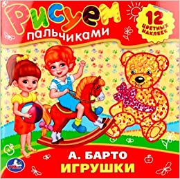 Book Igrushki