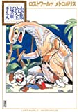 ロストワールド メトロポリス (手塚治虫文庫全集)